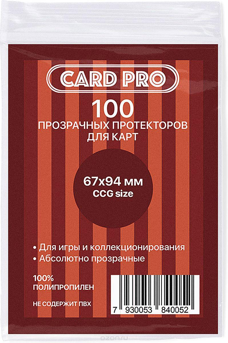 Прозрачные протекторы Card-Pro для CCG (100 шт.) 66x94 мм