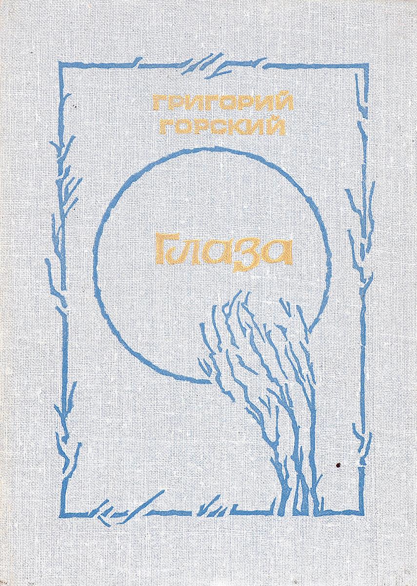 Григорий Горский Глаза