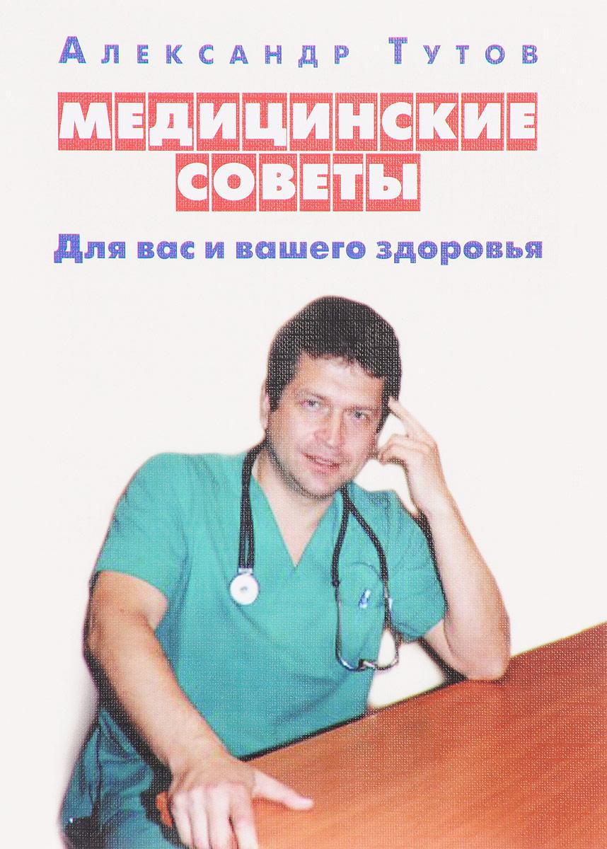 все цены на А.Н. Тутов Медицинские советы. Для вас и вашего здоровья онлайн