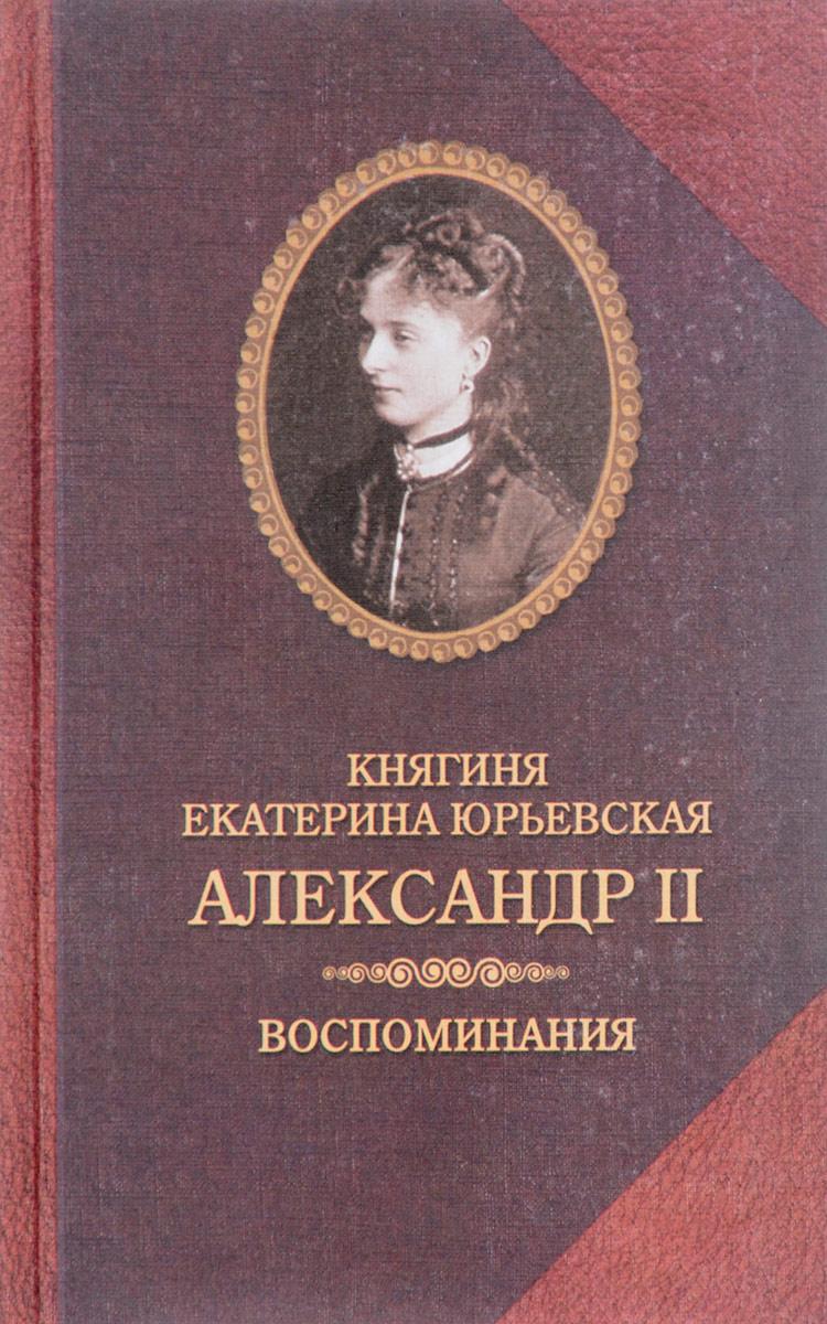 Княгиня Екатерина Юрьевская Княгиня Екатерина Юрьевская. Александр II. Воспоминания