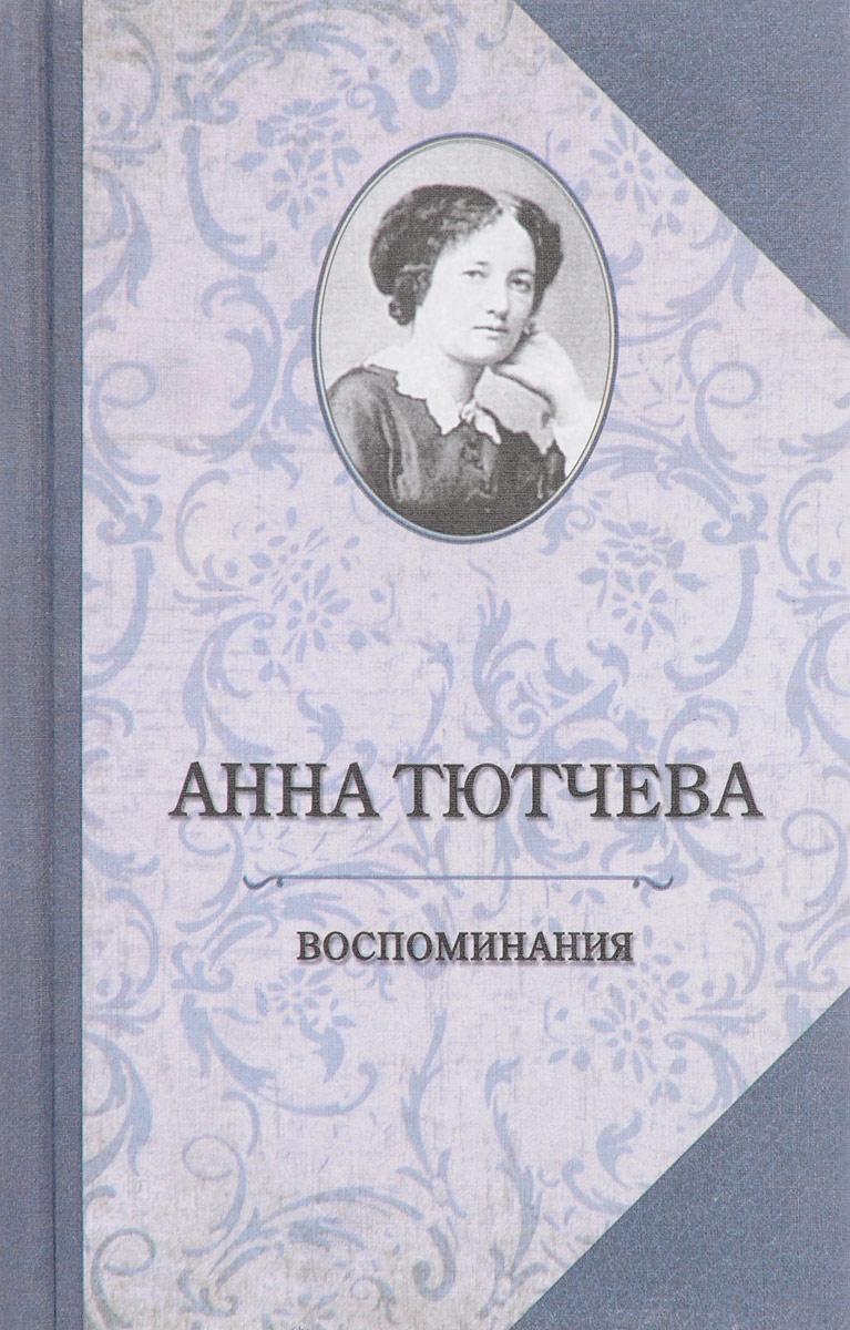 Анна Тютчева Анна Тютчева. Воспоминания