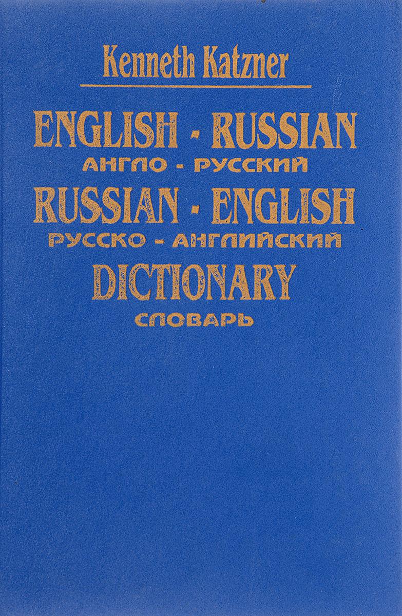 Katzner K. English–Russian, Russian English Dictionary oxford russian dictionary russian english english russian