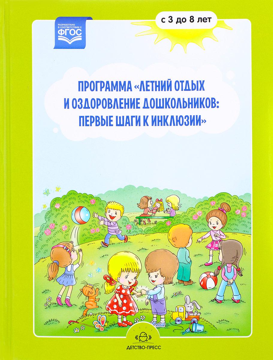 """Н. И. Колчина Программа """"Летний отдых и оздоровление дошкольников: первые шаги к инклюзии"""" 3-8 лет"""