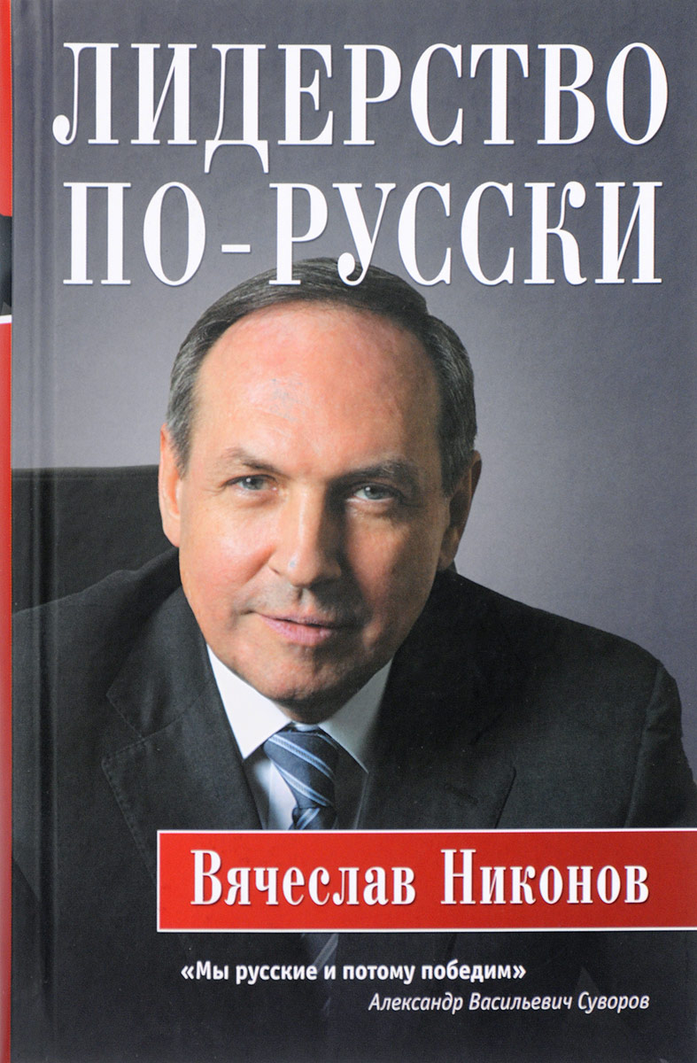 В. А. Никонов, Э. Р. Саляхова Лидерство по-русски