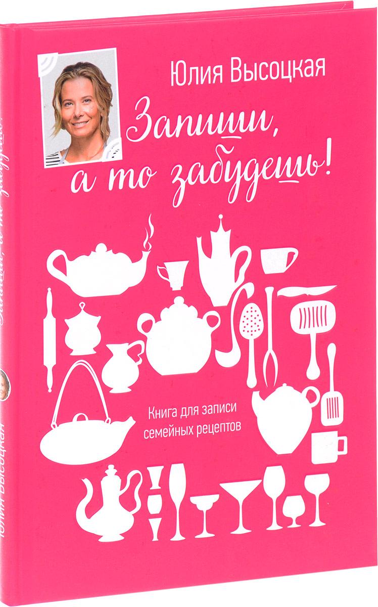 Книга для записей рецептов (Розовая обложка)