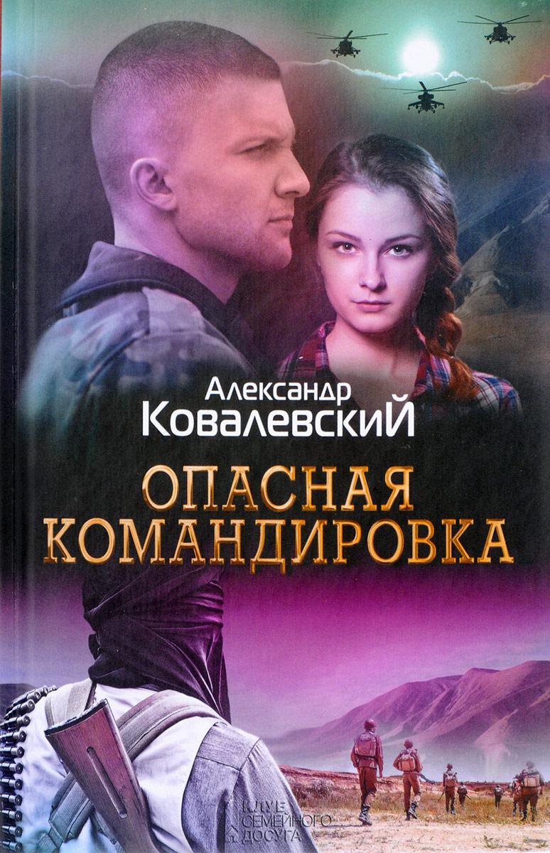 А. Ковалевский Опасная командировка ковалевский а опасная командировка роман