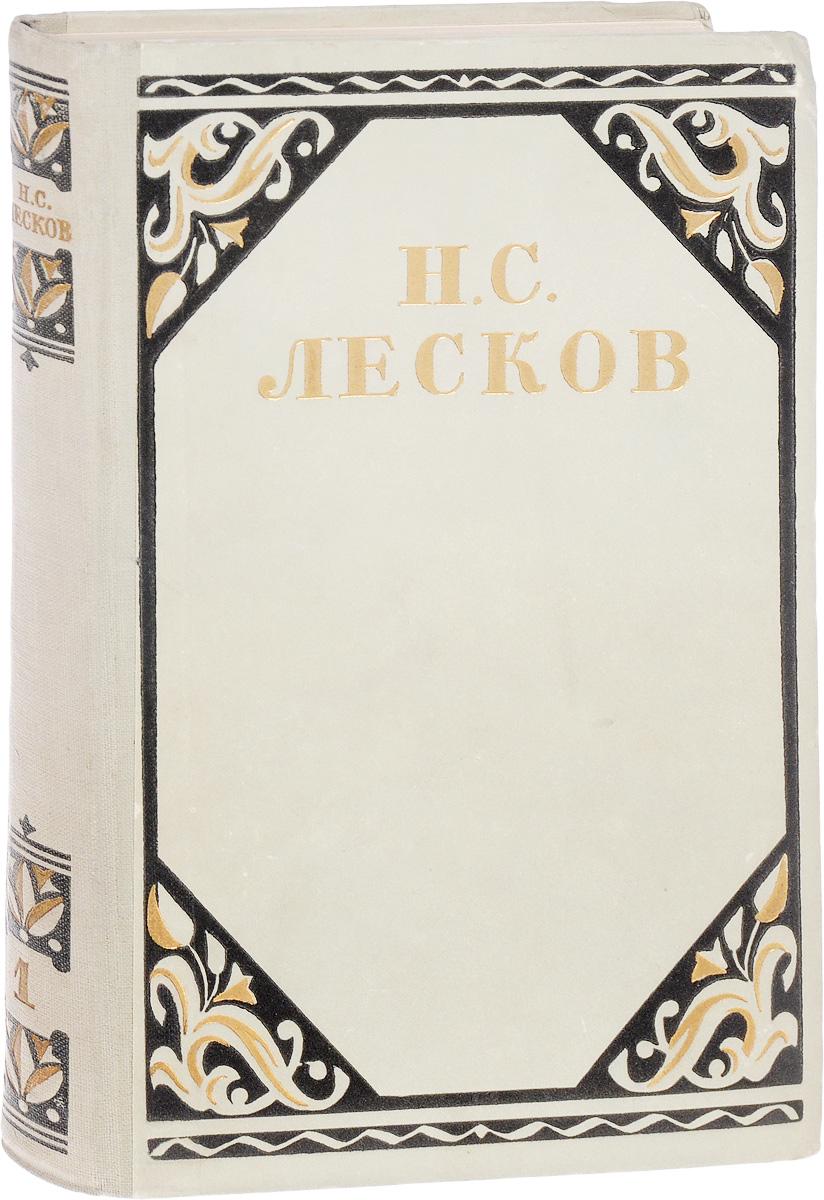 Леков Н.С. Н.С. Лесков. Избранные произведения в трех томах. Том 1