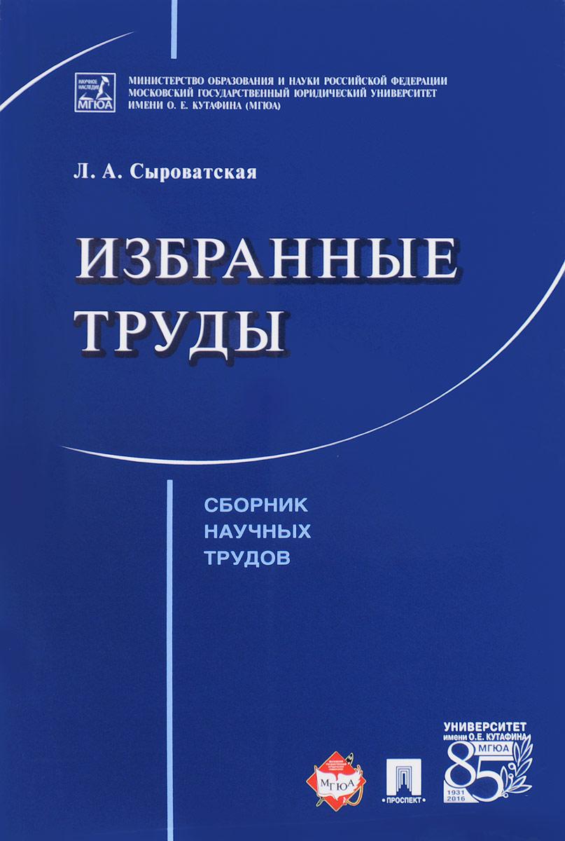 Л. А. Сыроватская Избранные труды. Сборник научных трудов