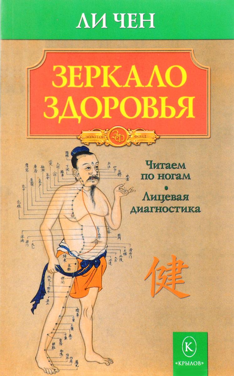 Ли Чен Зеркало здоровья. Читаем по ногам. Лицевая диагностика