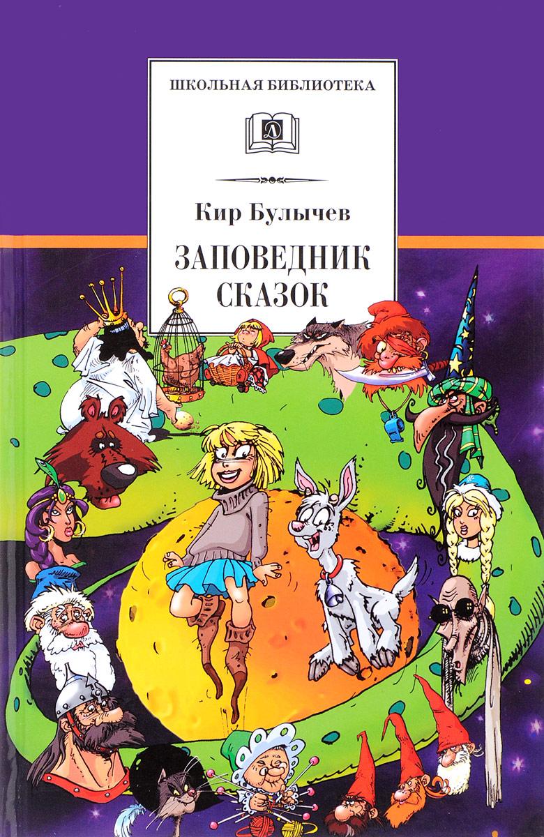 купить К. Булычев Заповедник сказок по цене 232 рублей