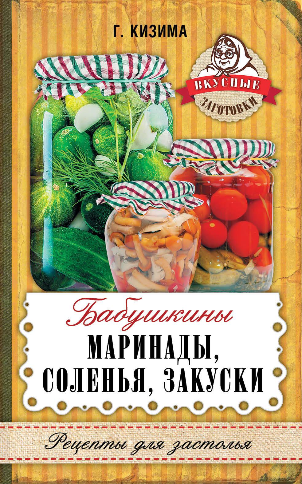 цены на Г. А. Кизима Бабушкины маринады, соленья, закуски  в интернет-магазинах