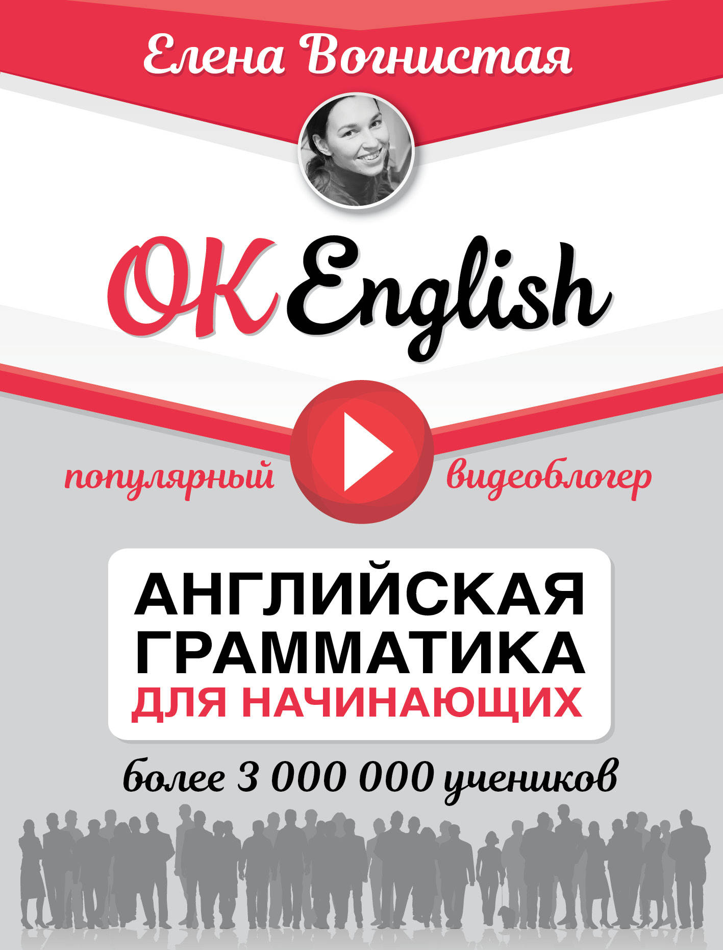 Елена Вогнистая OK English! Английская грамматика для начинающих