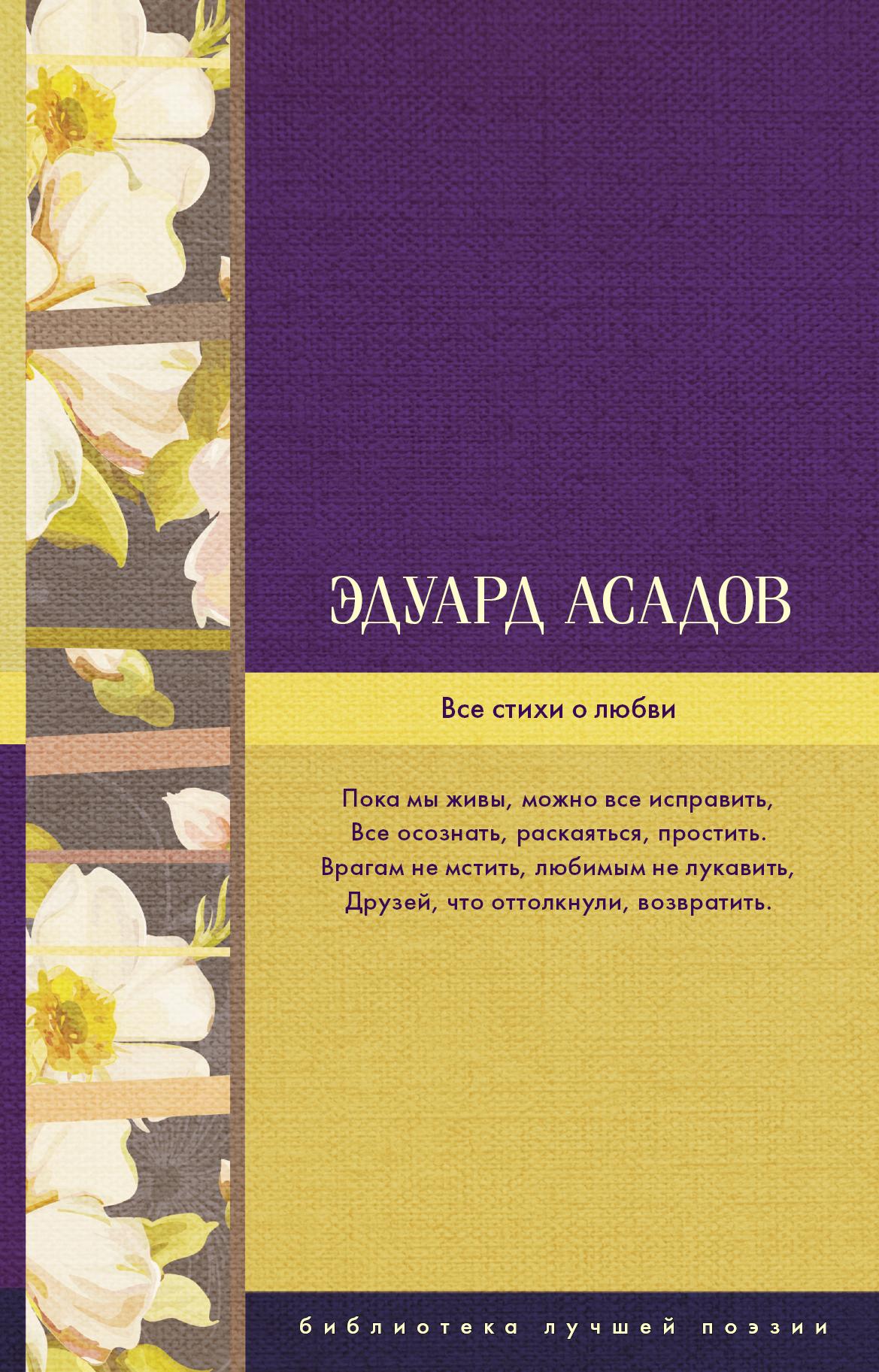 Эдуард Асадов Все стихи о любви эдуард асадов эдуард асадов избранное