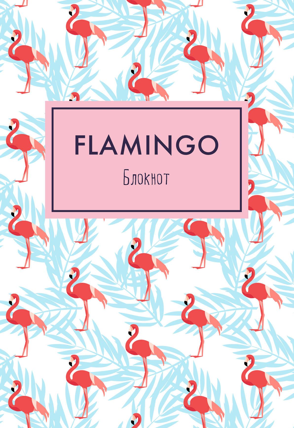 Блокнот. Mindfulness. Фламинго (формат А5, на скобе, фламинго на белом) блокнот mindfulness фламинго формат а5 на скобе фламинго в тропиках арте