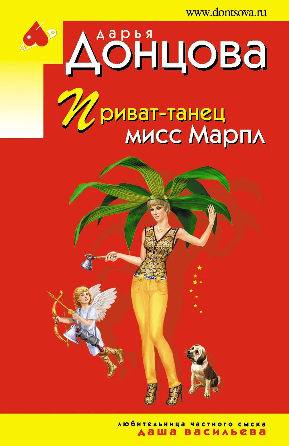 Дарья Донцова Приват-танец мисс Марпл