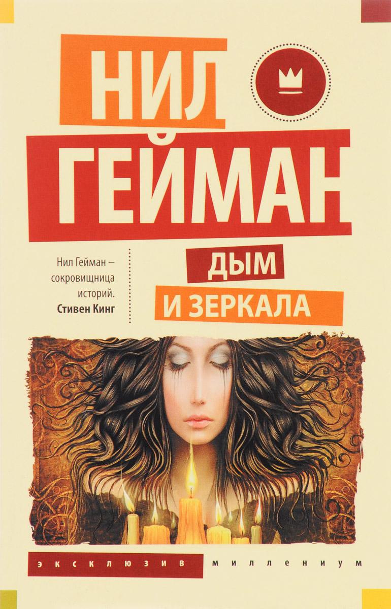 купить Нил Гейман Дым и зеркала по цене 195 рублей