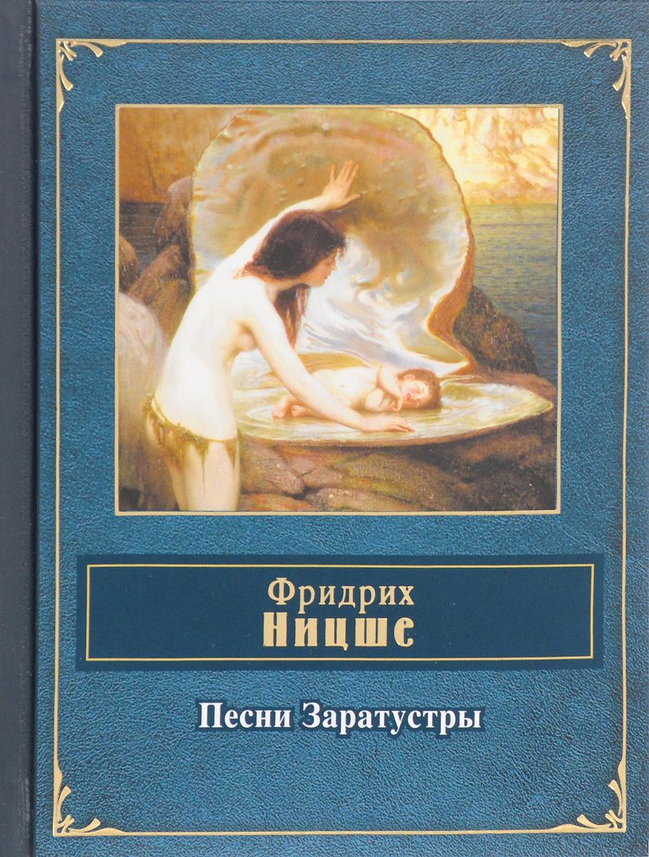Ф. Ницше Песни Заратустры