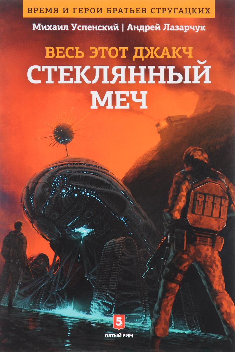 Михаил Успенский, Андрей Лазарчук Стеклянный меч