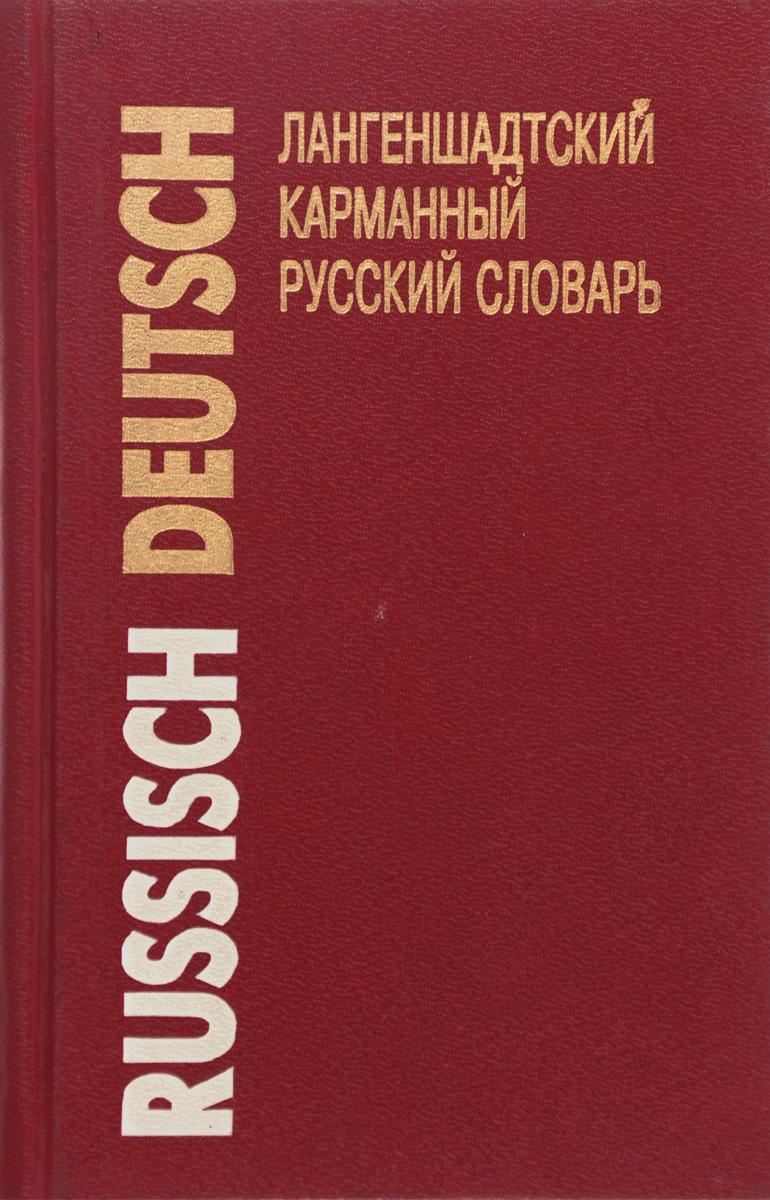 Лангеншадтский карманный русский словарь