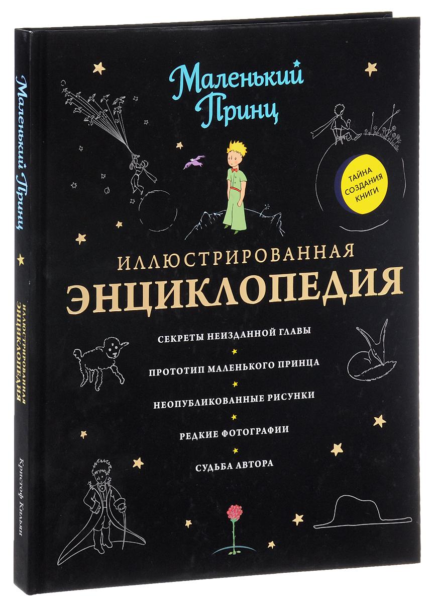 Кристоф Кильян Маленький принц. Иллюстрированная энциклопедия