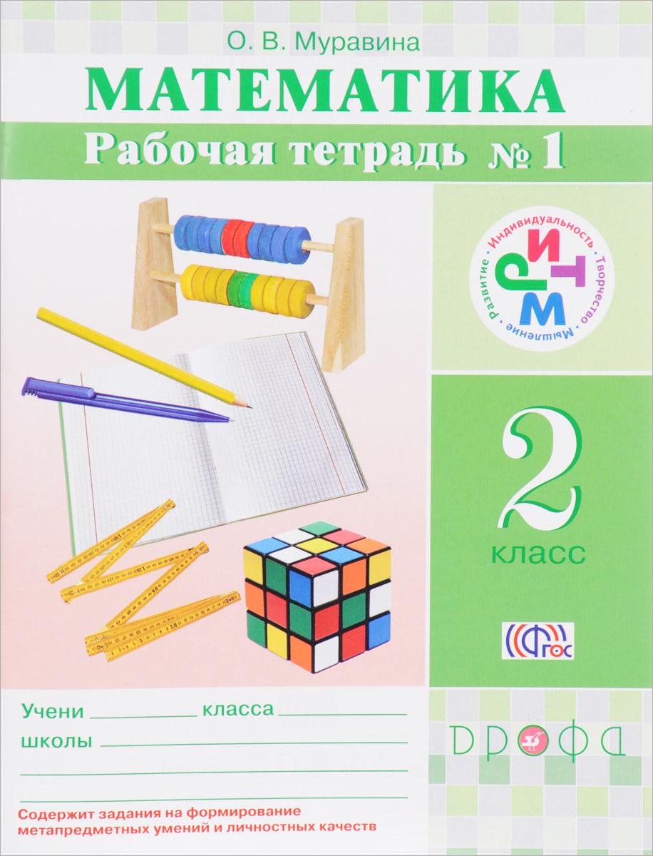 О. В. Муравина Математика. 2 класс. Рабочая тетрадь №1