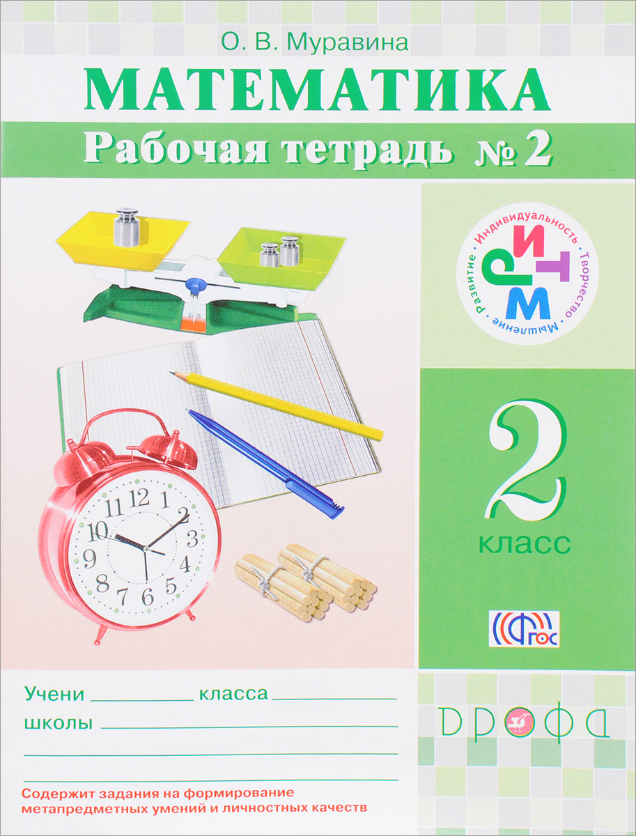 О. В. Муравина Математика. 2 класс. Рабочая тетрадь №2