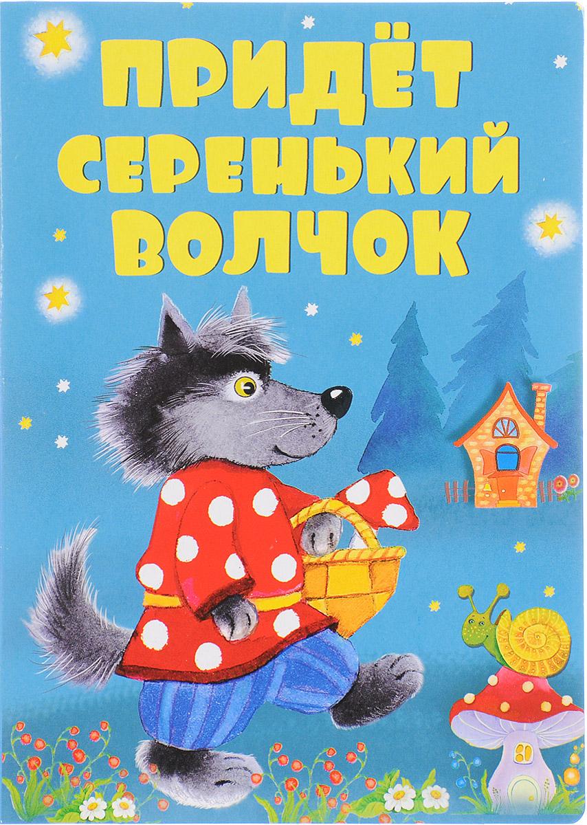 Придет серенький волчок здорнова е купряшова с худ придет серенький волчок колыбельные поющие книжки