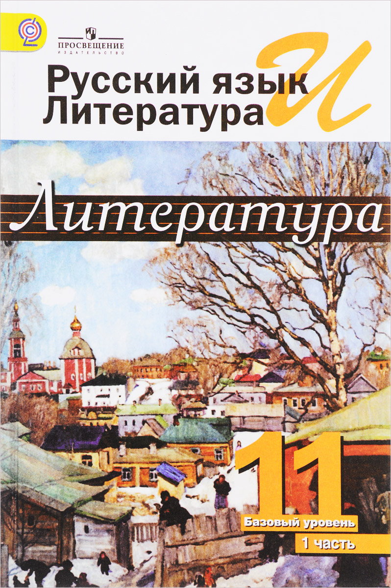 Русский язык и литература. Литература. 11 класс. Базовый уровень. Учебник. В 2 частях. Часть 1