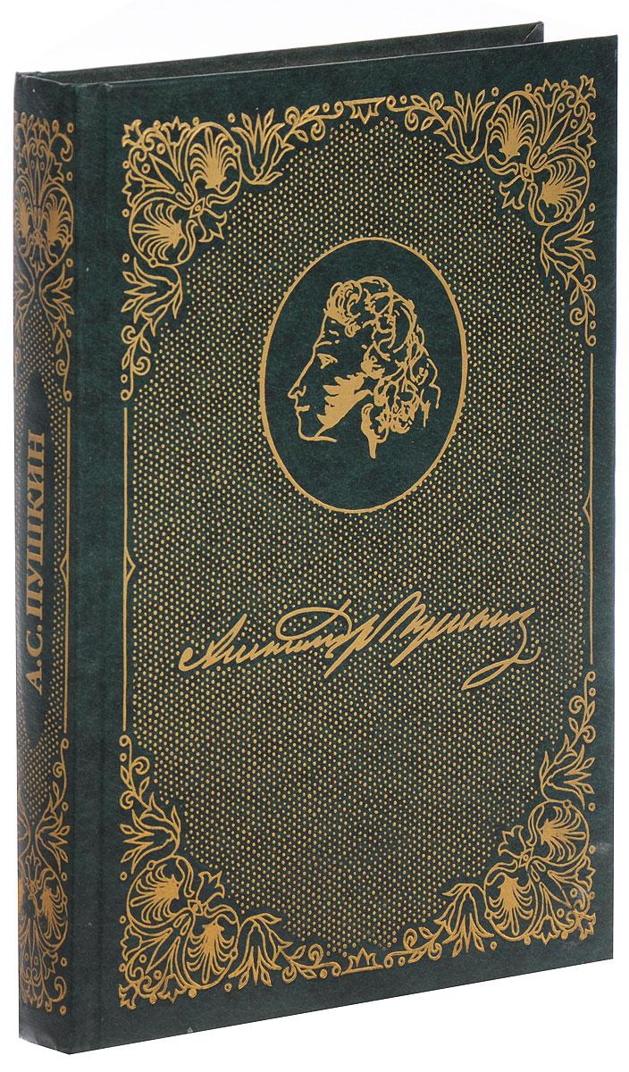 А.С. Пушкин Стихотворения 1