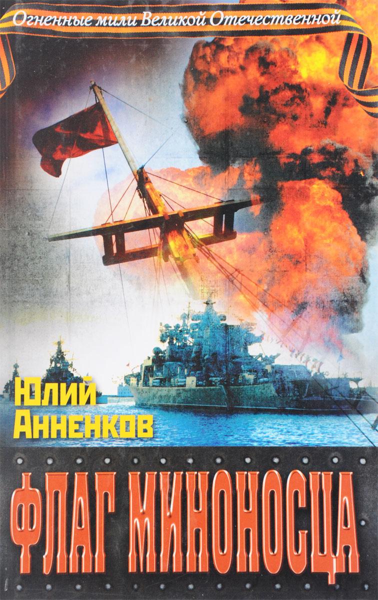 Анненков Ю. ФЛАГ МИНОНОСЦА