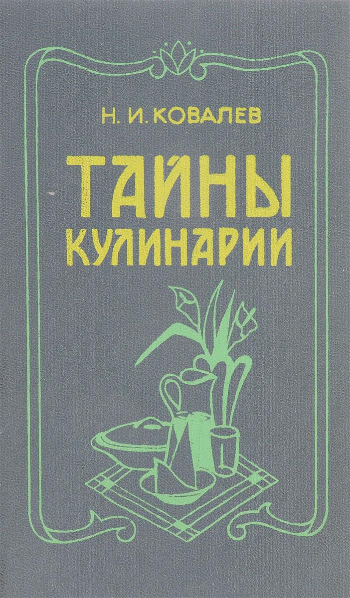 Н. И. Ковалев Тайны кулинарии
