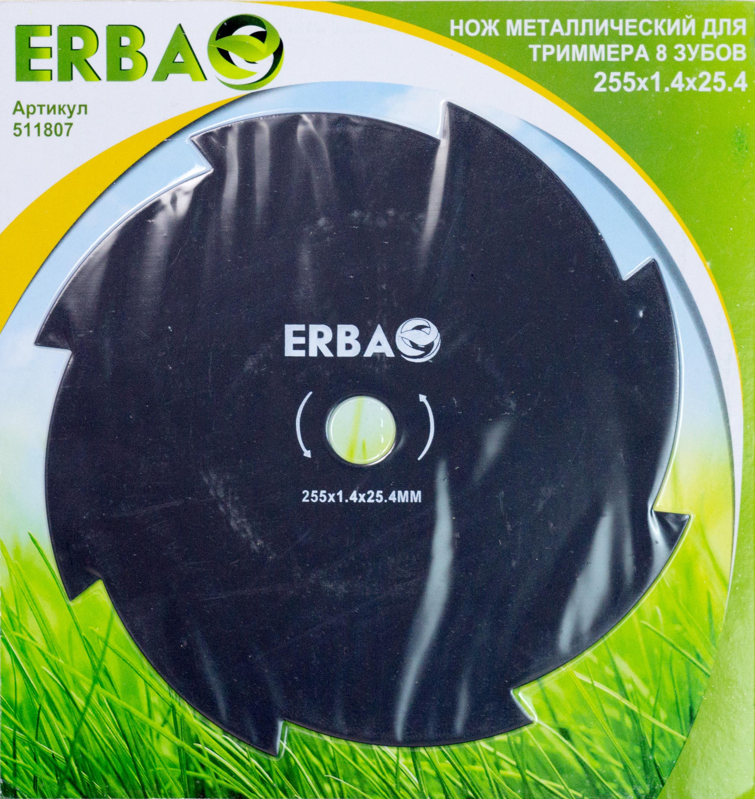 Нож для триммера Erba, 8 зубов, 25 х 2,54 см нож champion для жесткой травы c5120 c774