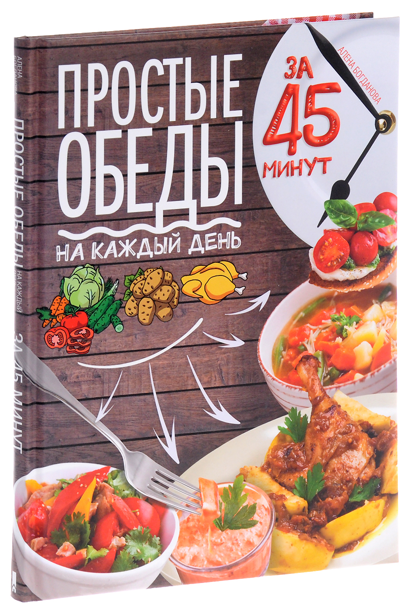 Алена Богданова Простые обеды на каждый день за 45 минут