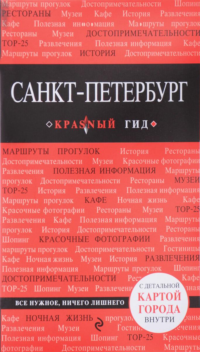 О. В. Чередниченко Санкт-Петербург. Путеводитель (+ карта)