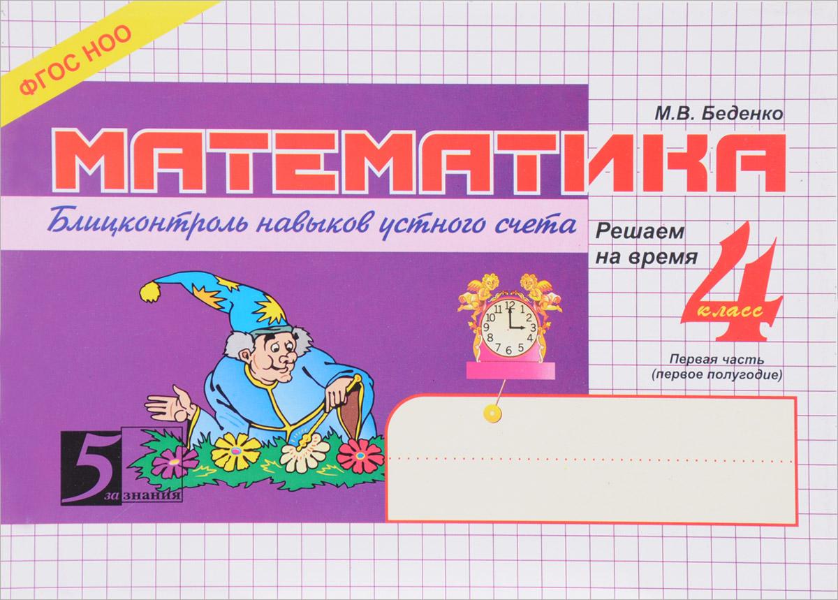 М. В. Беденко Математика. 4 класс. Часть 1 (1 полугодие). Блицконтроль знаний