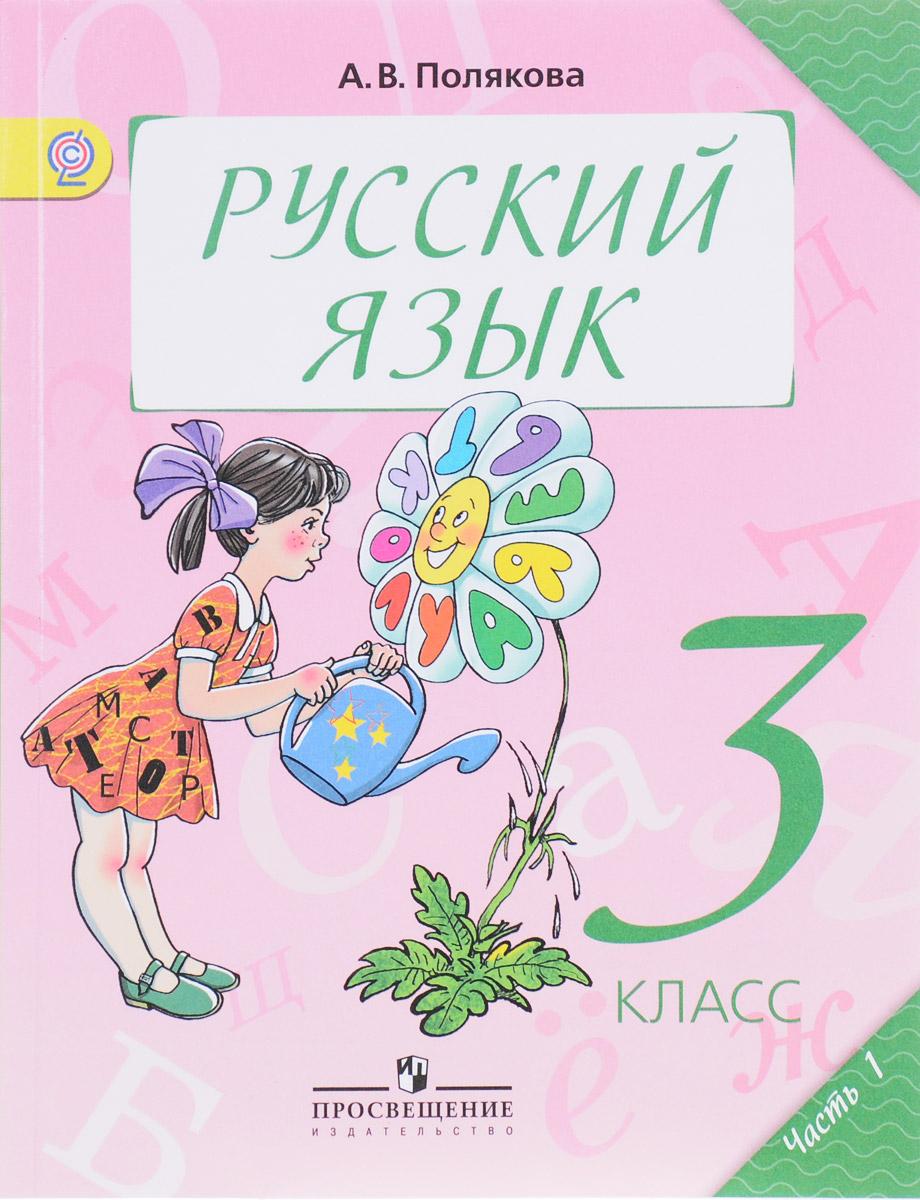 А. В. Полякова Русский язык. 3 класс. Учебник. В 2 частях. Часть 1