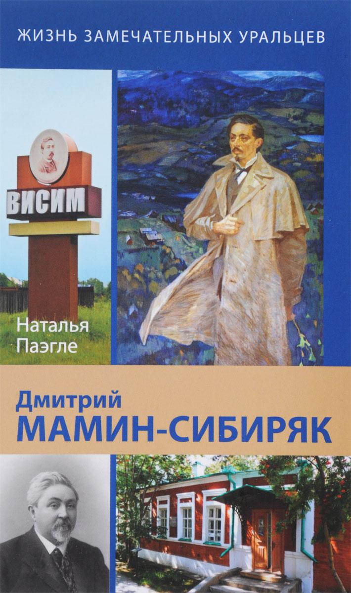 Наталья Паэгле Дмитрий Мамин-Сибиряк