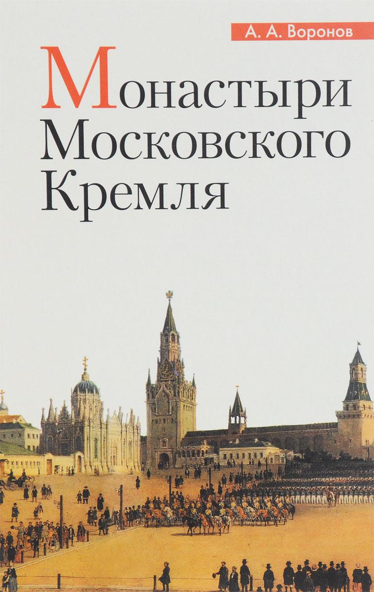 А. Воронов Монастыри Московского Кремля