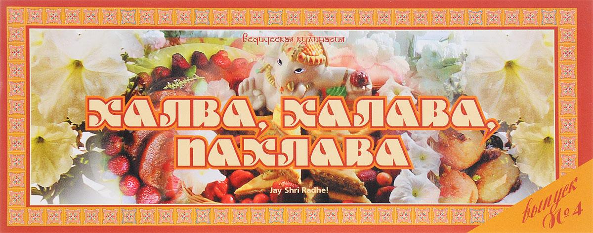 Халва, халава, пахлава ведическая кулинария сладости выпуск 12 isbn 9785820503535