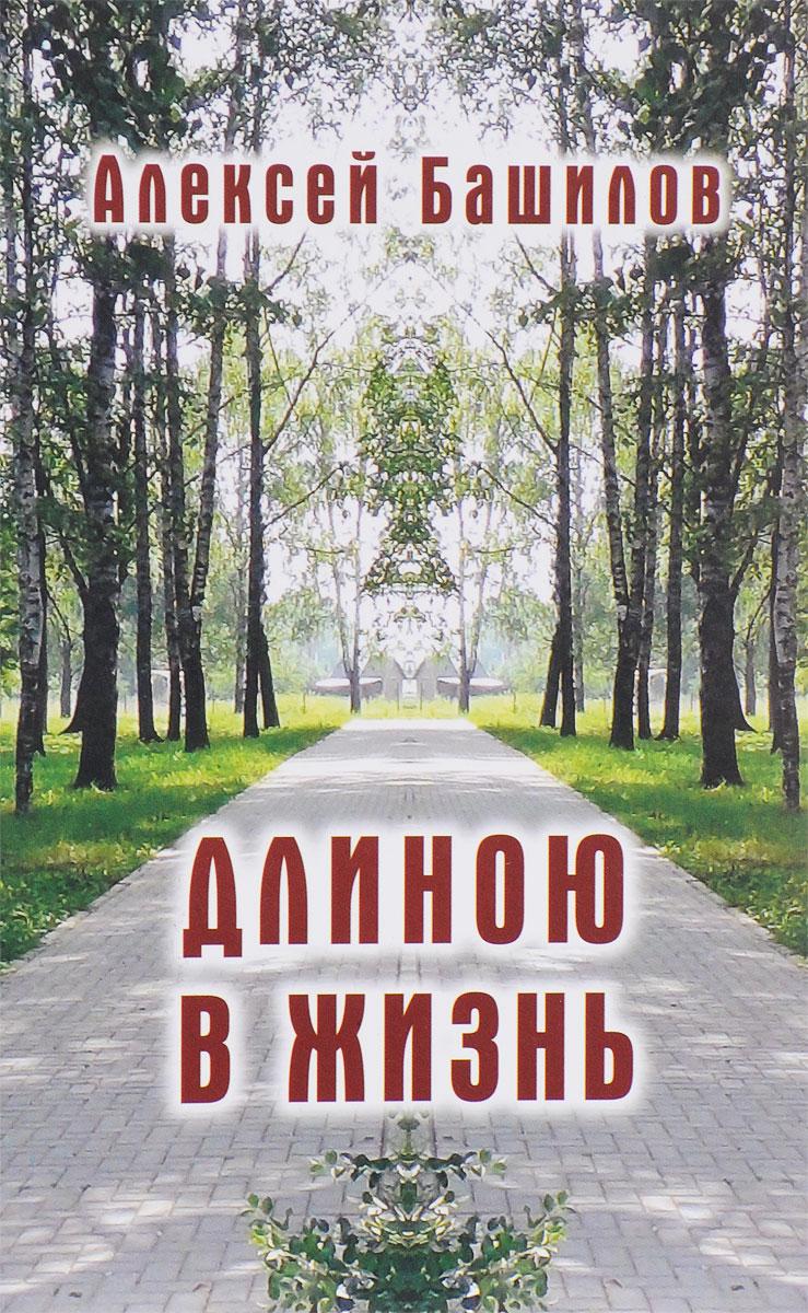 Фото - Алексей Башилов Длиною в жизнь алексей башилов крутые излучины