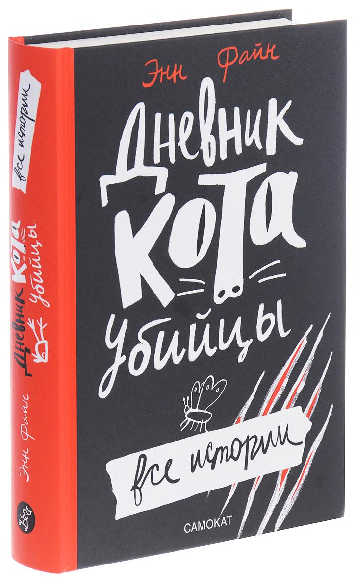 Отзыв на книгу Дневник кота-убийцы. Все истории
