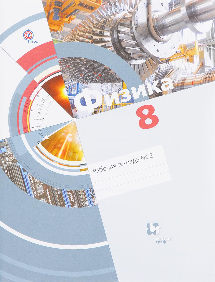 Л. С. Хижнякова, А. А. Синявина, С. А. Холина, С. Ф. Шилова Физика. 8класс. Рабочая тетрадь №2
