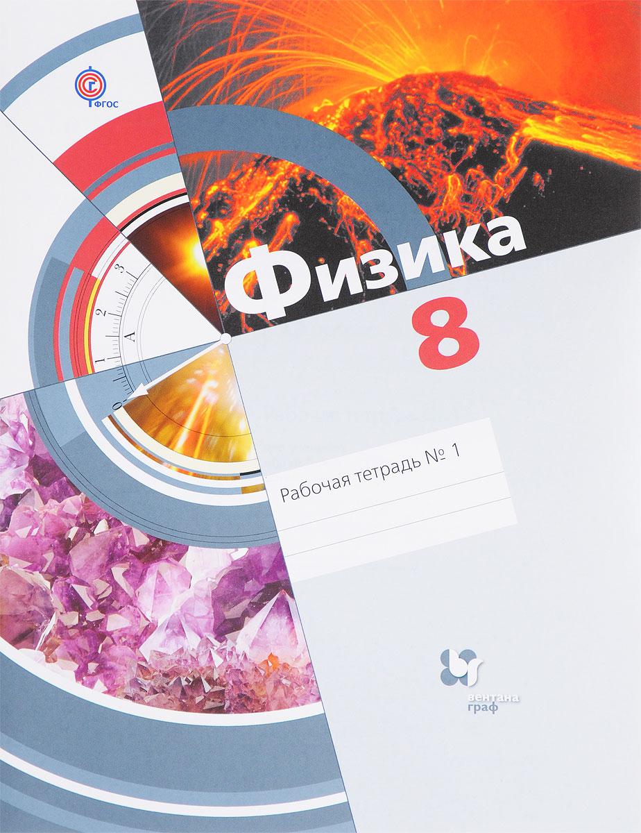 Л. С. Хижнякова, А. А. Синявина, С. А. Холина, С. Ф. Шилова Физика. 8класс. Рабочая тетрадь №1