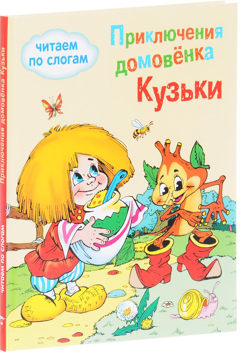 цена на Г. В. Александрова Приключения домовенка Кузьки