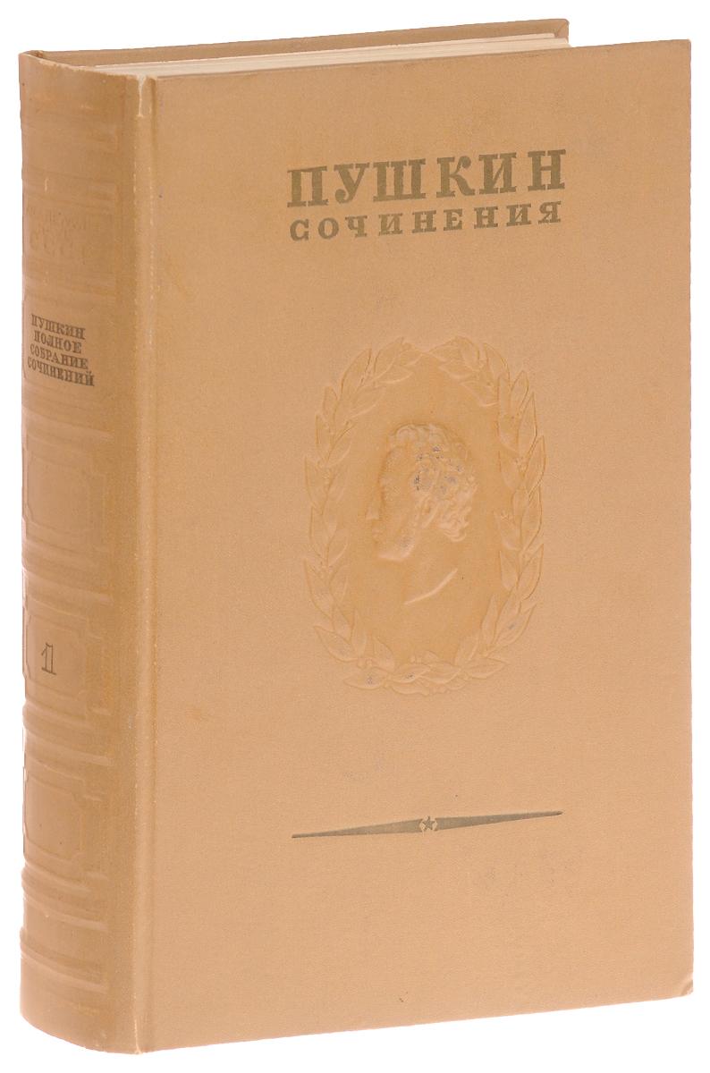 А.С. Пушкин Пушкин. Полное собрание сочинений. Том 1. Лицейские стихотворения