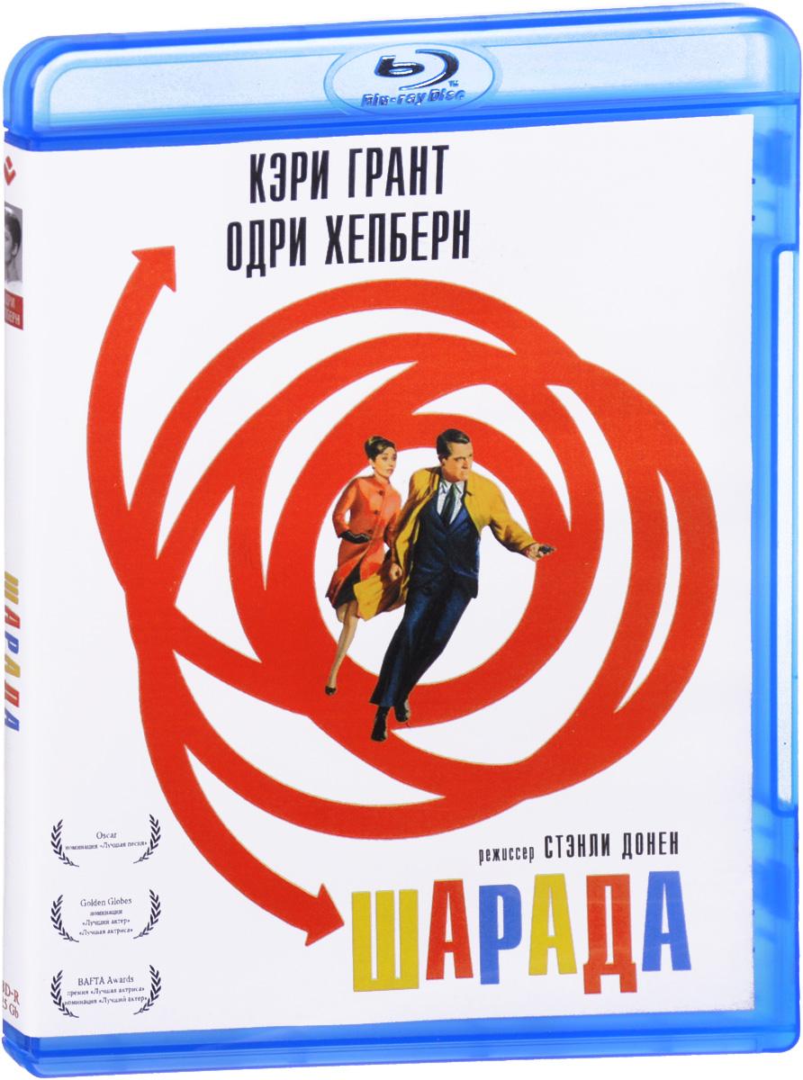 Шарада (Blu-Ray)