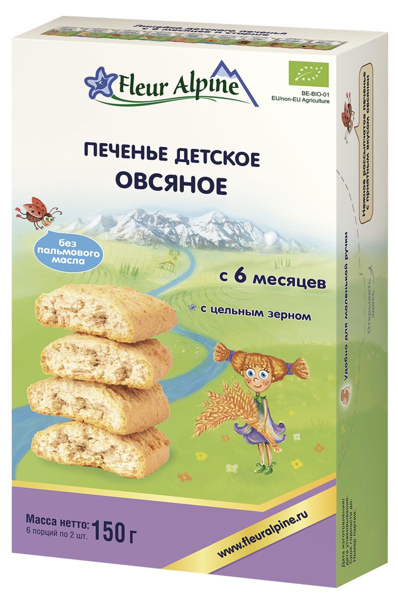 Фото - Fleur Alpine Organic Овсяное печенье детское, с 6 месяцев, 150 г fleur alpine organic с какао печенье детское с 9 месяцев 150 г