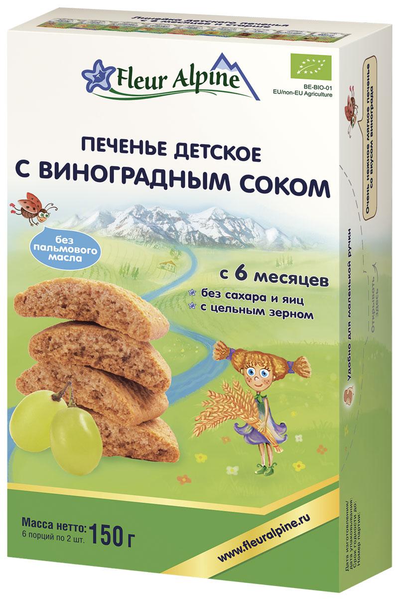 Фото - Fleur Alpine Organic С виноградным соком печенье детское, с 6 месяцев, 150 г fleur alpine organic с какао печенье детское с 9 месяцев 150 г
