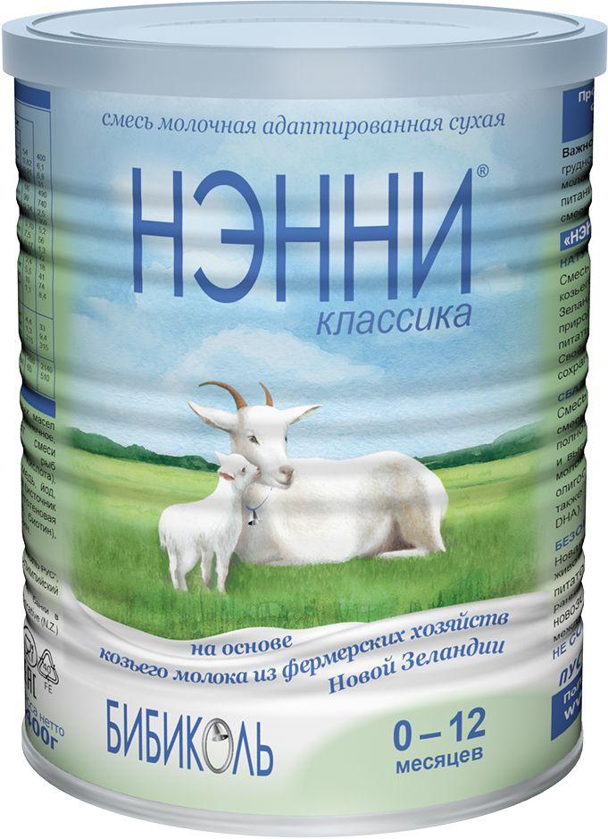 Нэнни Классика молочная смесь на основе козьего молока, с рождения, 400 г