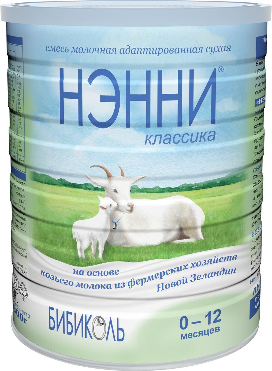 Нэнни Классика молочная смесь на основе козьего молока, с рождения, 800 г